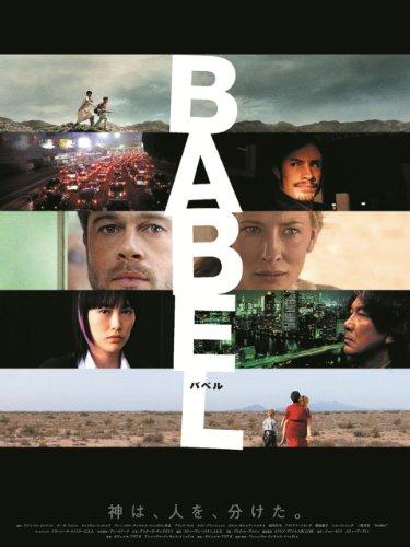 『バベル』/伝わらない想い、もどかしさを抱えて生きる。菊地凛子がアカデミー助演女優賞にノミネート!
