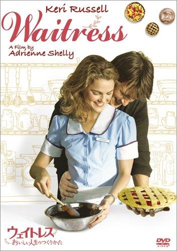 『ウェイトレス~おいしい人生のつくりかた』/おいしいパイが食べたくなる。