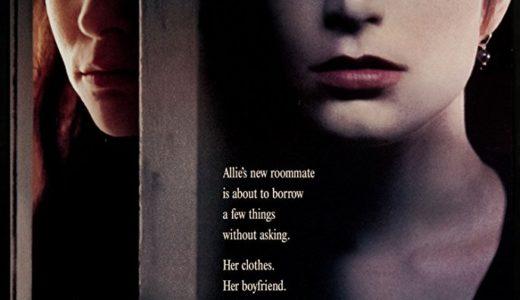 『ルームメイト』(1992)/真似をする女。