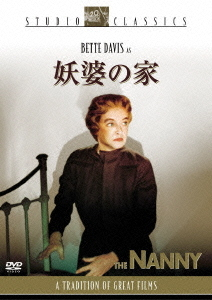 『妖婆の家』/大女優ベティ・デイビスが怖い。