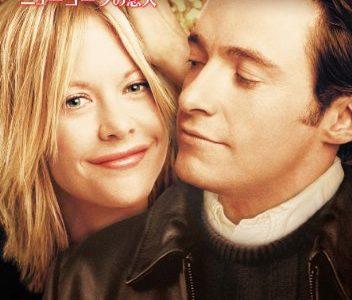 『ニューヨークの恋人』/愛は勇気を持って飛び降りること。ヒュー・ジャックマンのジェントルマンぶりは必見!
