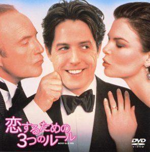 『恋するための3つのルール』 愛した女性はマフィアの娘だった。ヒュー・グラント主演のラブコメディ。