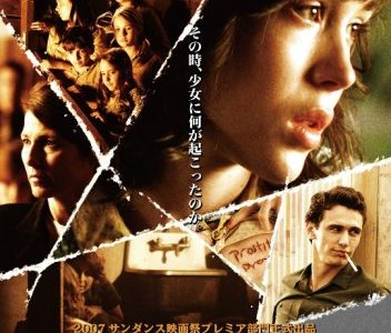 『アメリカン・クライム』/その時、少女に何が起こったのか?実話を元にした物語。強烈な悪意と残酷さに放心状態になります。