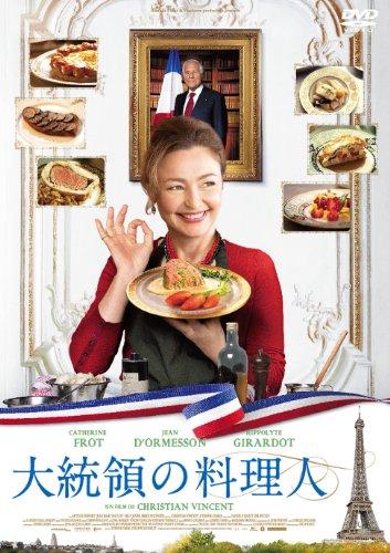 『大統領の料理人』/フランスの家庭料理がとってもおいしそう。