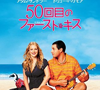 『50回目のファースト・キス』/最初のキスは最高!ドリュー・バリモアとアダム・サンドラー共演ラブコメディ。