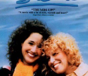 『ステラ』/ベット・ミドラー主演。母と娘の絆、母の無償の愛を描いた名作。何度見ても泣いてしまう。