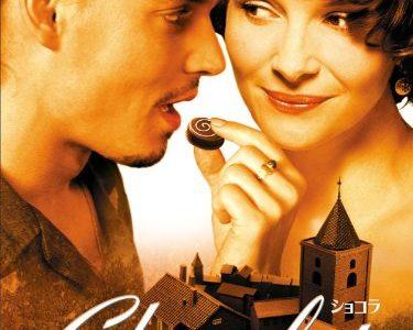 『ショコラ』/魅惑のショコラに心がとろけてゆく。ジョニー・デップの魅力にもとろけます。
