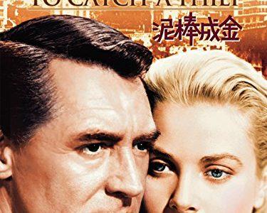 『泥棒成金』/グレース・ケリーの美しさに目を奪われずにはいられない。ヒッチコックのコミカルなサスペンス映画。