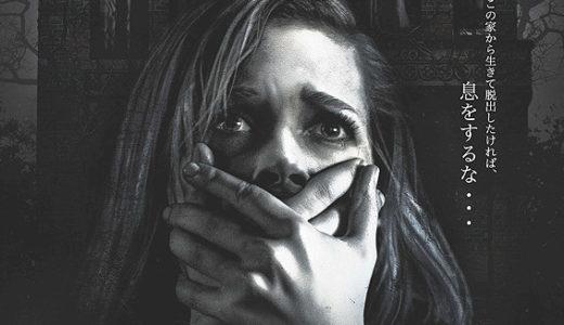 『ドント・ブリーズ』/息もできない恐怖。おじいちゃんが怖すぎる||||||||/(≧□≦;)\|||||||オーノー!!