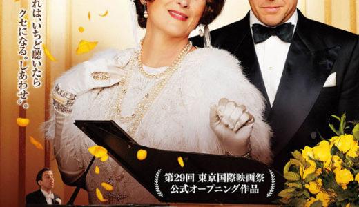 『マダム・フローレンス!夢見るふたり』/実在した絶世のオンチな歌手と妻の夢を支える夫。(ネタバレあり)