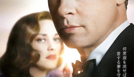 『マリアンヌ』/この愛は本物か?2大スター共演の戦時下の哀しい愛の物語。【ネタバレあり】
