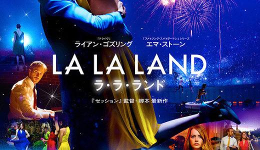 『ラ・ラ・ランド』/かつて見た美しい夢。アカデミー賞史上最多タイ14ノミネート!6部門受賞!