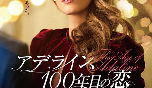 『アデライン、100年目の恋』/決して年を取らない女性が巡り合った真実の愛の物語。