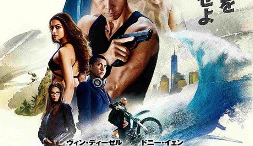 『トリプルX 再起動』/最初から最後までありえないアクションシーンの連続。見どころ満載の楽しい映画でした。【ネタバレあり】