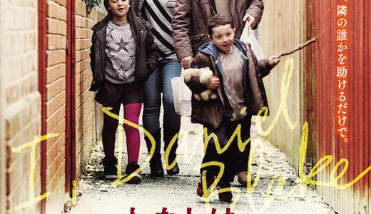 『わたしは、ダニエル・ブレイク』/私は人間だ。犬ではない。名匠ケン・ローチが作り上げたカンヌ映画祭パルムドール受賞作。【ネタバレあり】