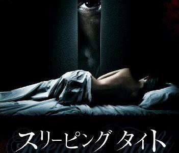 """『スリーピングタイト 白肌の美女の異常な夜』/ベッドの下に""""何か""""いる。"""