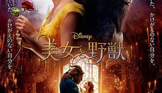 『美女と野獣』(2017年)/ディズニーの名作アニメ作品を実写化。エマ・ワトソンとダン・スティーブンス共演。【ネタバレあり】