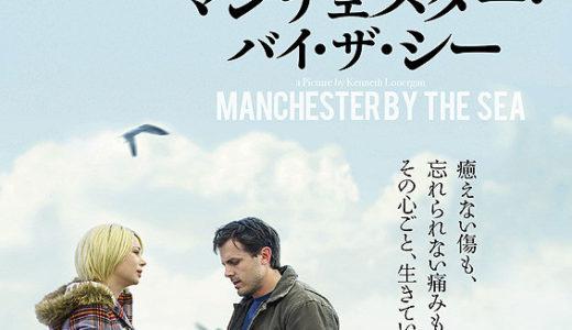 『マンチェスター・バイ・ザ・シー』/痛みとともに生きていく。ケイシー・アフレックがアカデミー主演男優賞を受賞した傑作ヒューマンドラマ。【ネタバレあり】