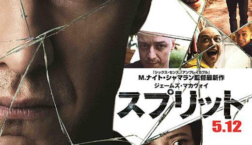 『スプリット』/M・ナイト・シャマラン最新作。23つの人格を持つ男に誘拐された少女たち。【ネタバレあり】