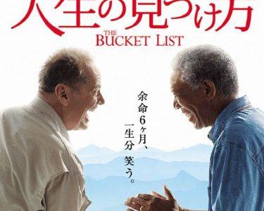 『最高の人生の見つけ方』/余命宣告された二人のおじいちゃんが人生を見つめ直す旅へ。
